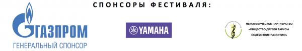 XXIII Музыкально-художественный фестиваль, посвященный 100-летию Святослава Рихтера, 11 июля — 2 августа