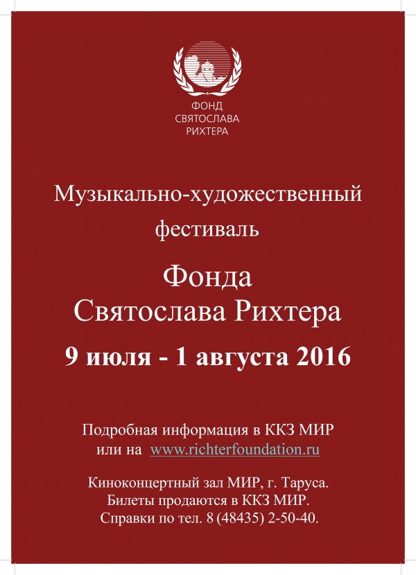 musikalno-hudozhestvenny-festival